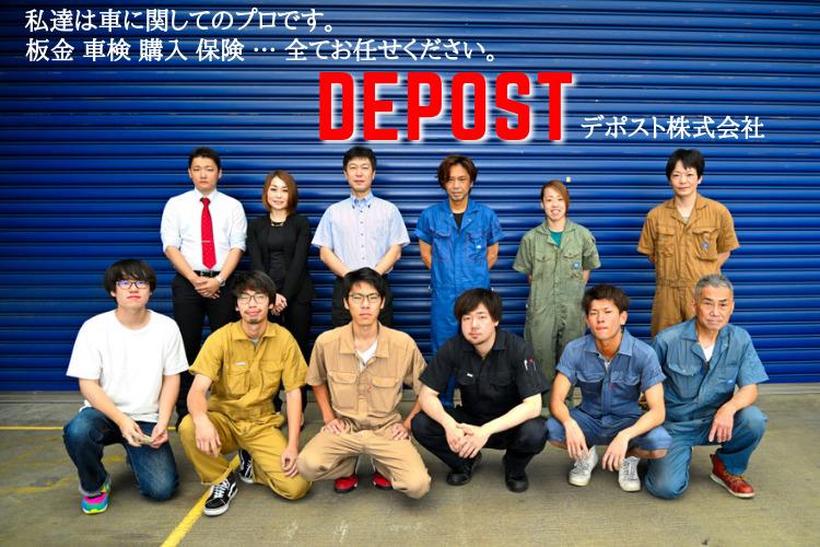 デポスト横浜店全体写真